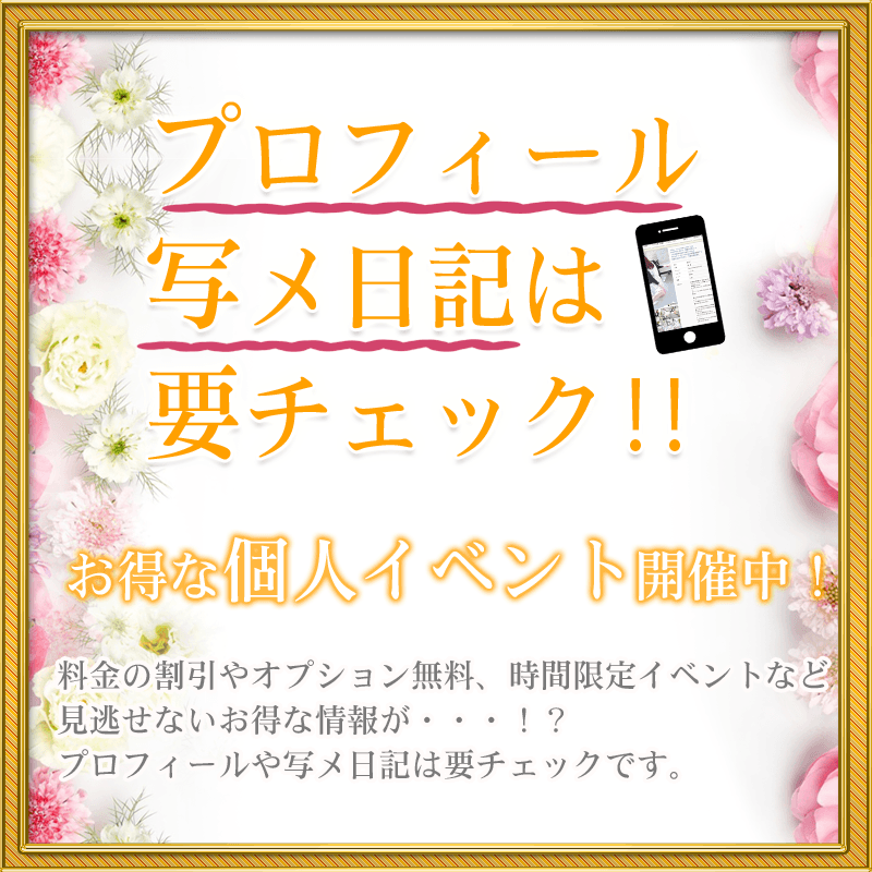 「★各種イベント!★」07/22(日) 00:20 | 人妻日記60分13000円の写メ・風俗動画