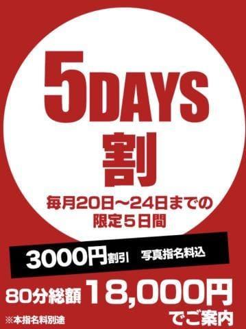 「5days割引き( ・∇・)」07/22(日) 11:41 | 山崎の写メ・風俗動画