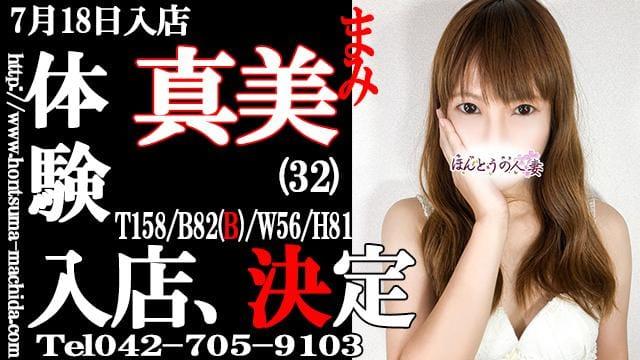 Fuポイント「体験入店【真美ーまみ】奥様☆」07/22(日) 12:43 | Fuポイントの写メ・風俗動画