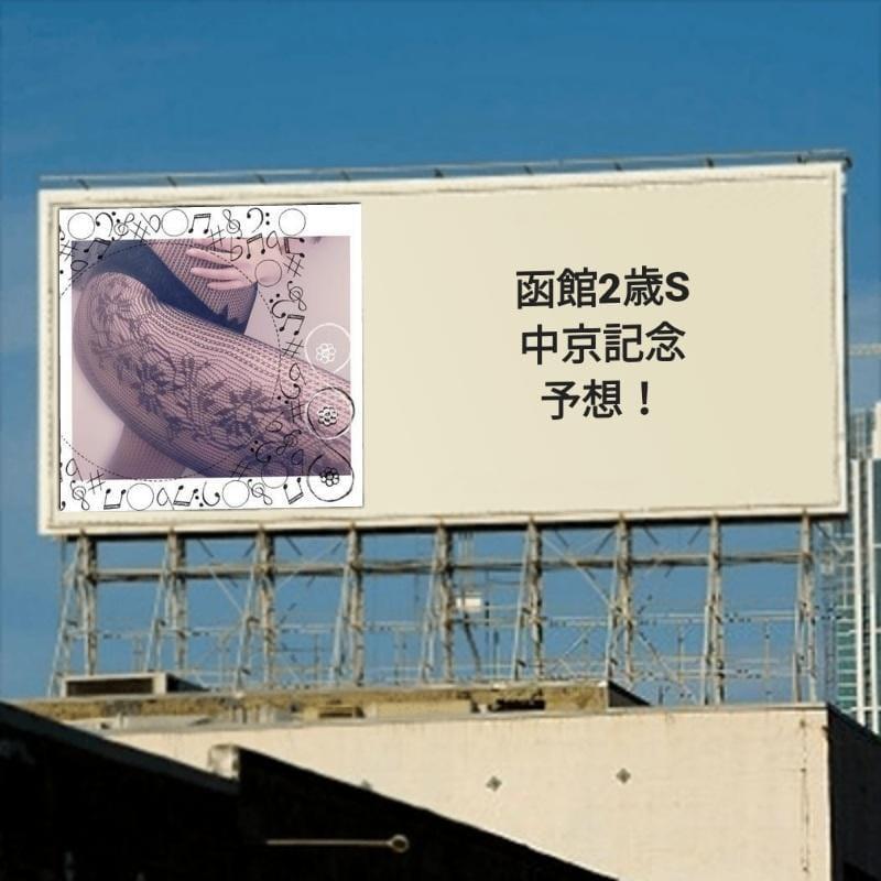 まゆ「今日の競馬:重賞予想!」07/22(日) 14:15 | まゆの写メ・風俗動画