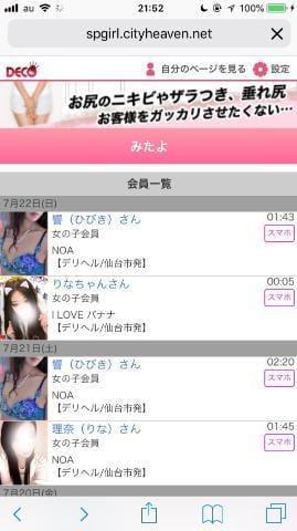 「シンデレラ」07/22(日) 22:04 | ヒナタ モデル系スタイルの写メ・風俗動画