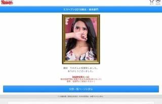 貴咲 りの「ミスヘブン総選挙♡」07/23(月) 04:50 | 貴咲 りのの写メ・風俗動画