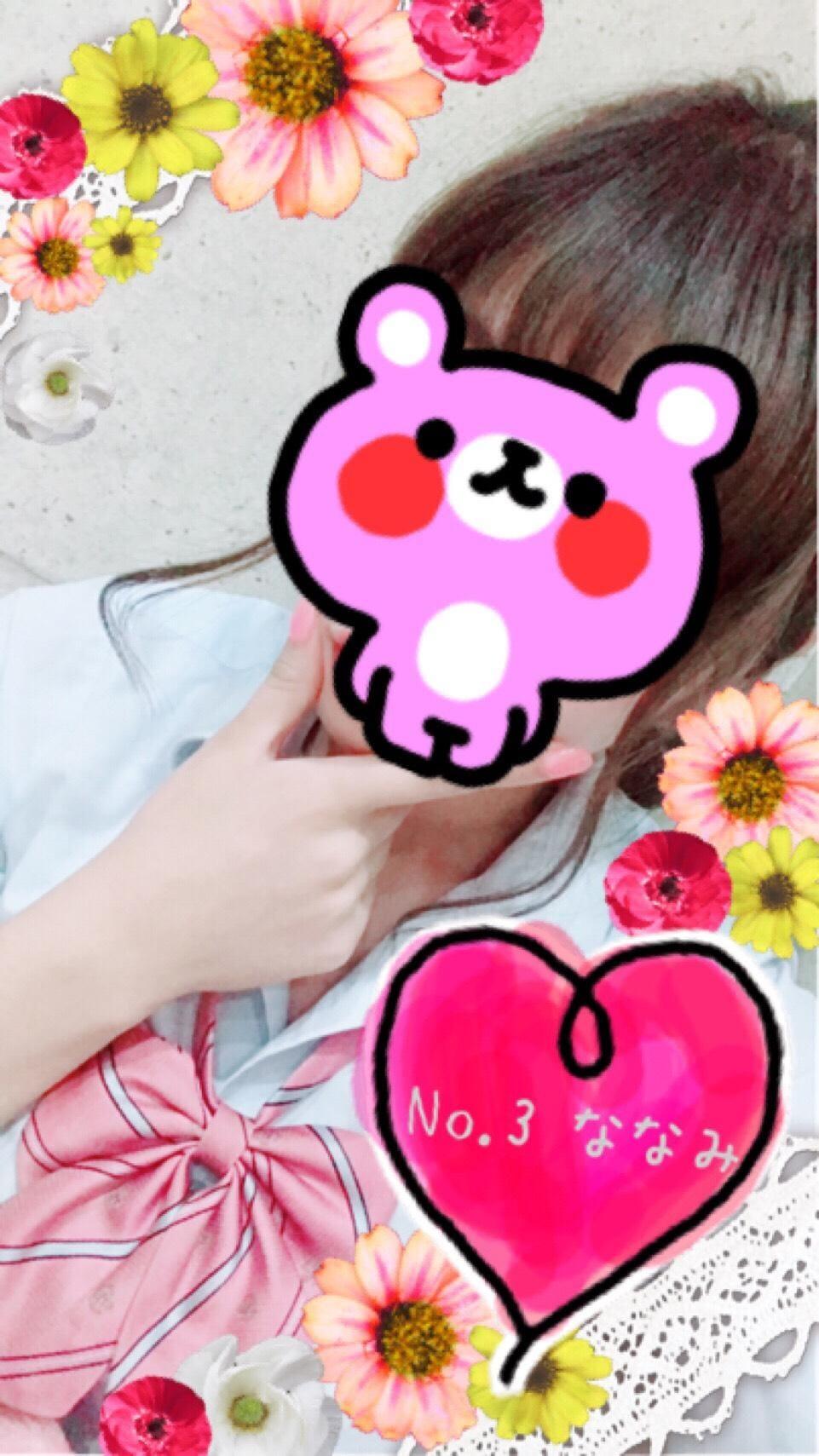 「ありがとう♡」07/23日(月) 06:07 | ななみの写メ・風俗動画