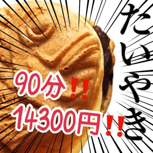 「❤️たいやきᗦ↞︎◃︎‼️❤️」07/23(月) 15:01 | みくの写メ・風俗動画