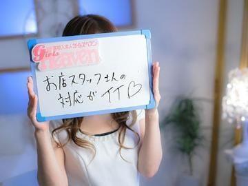 「早速」07/23日(月) 22:18 | セナの写メ・風俗動画