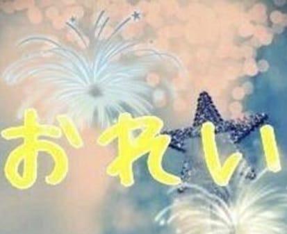 「hello☀︎ おれい♡」07/24(火) 09:18   茜の写メ・風俗動画