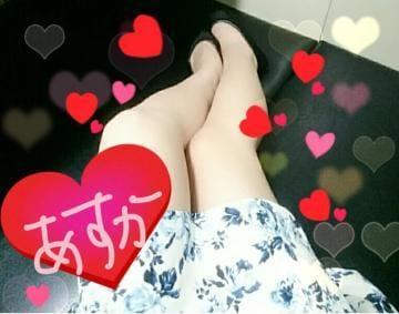 あすか「出勤してます♪」07/24(火) 23:41   あすかの写メ・風俗動画