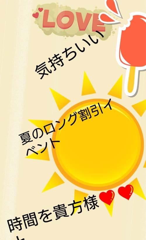 「夏の夕暮れ」07/25(水) 19:18 | りさの写メ・風俗動画