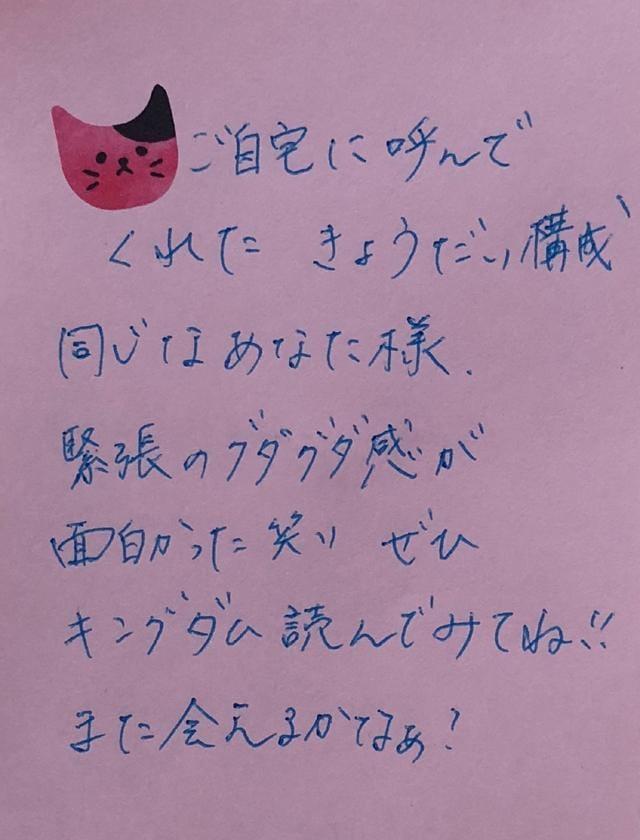 「6月10日 お礼?ヽ(??」07/28(土) 14:29 | さなの写メ・風俗動画