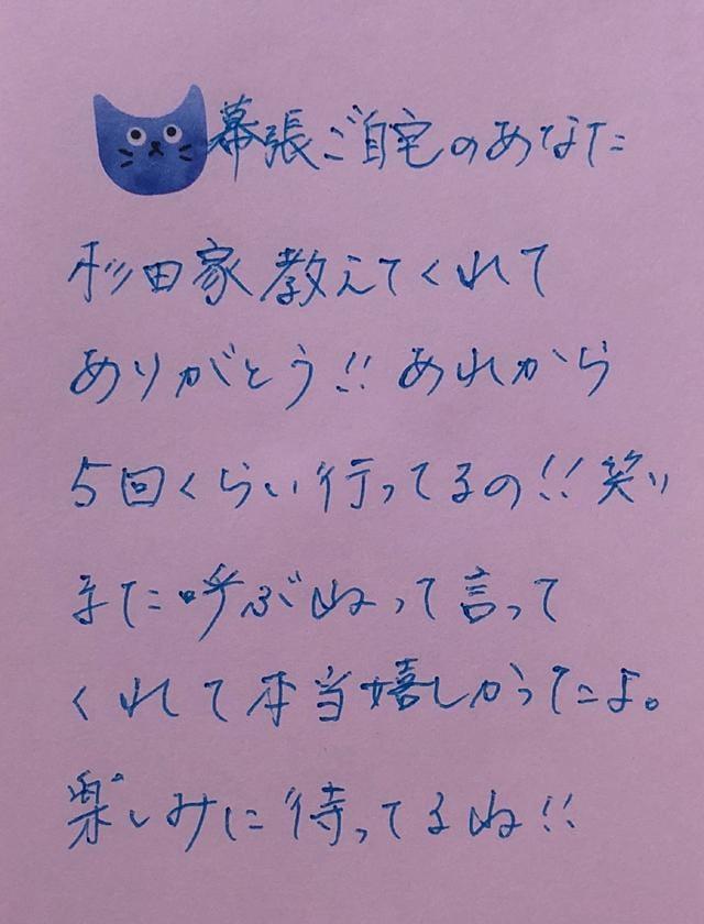 「6月12日 お礼?ヽ(??」07/28(土) 16:08 | さなの写メ・風俗動画