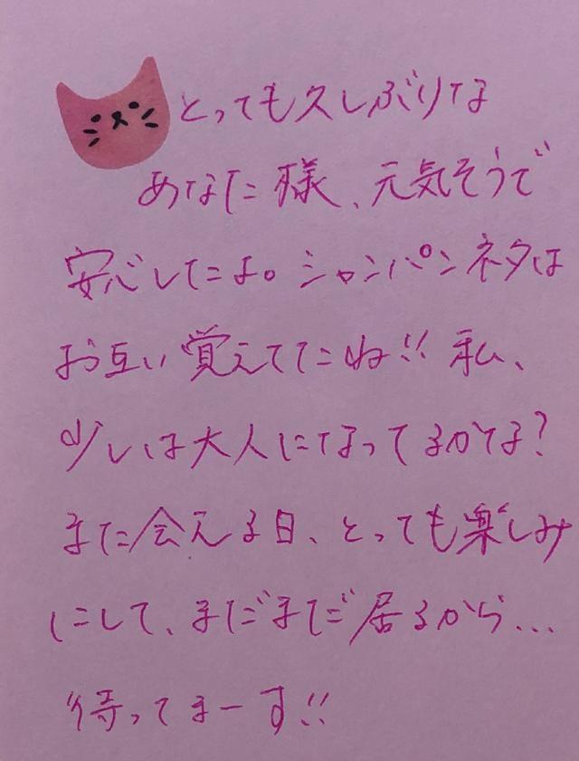 「6月12日 お礼?ヽ(??」07/28(土) 17:50 | さなの写メ・風俗動画