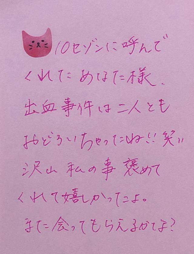 「6月12日 お礼?ヽ(??」07/28(土) 19:24 | さなの写メ・風俗動画