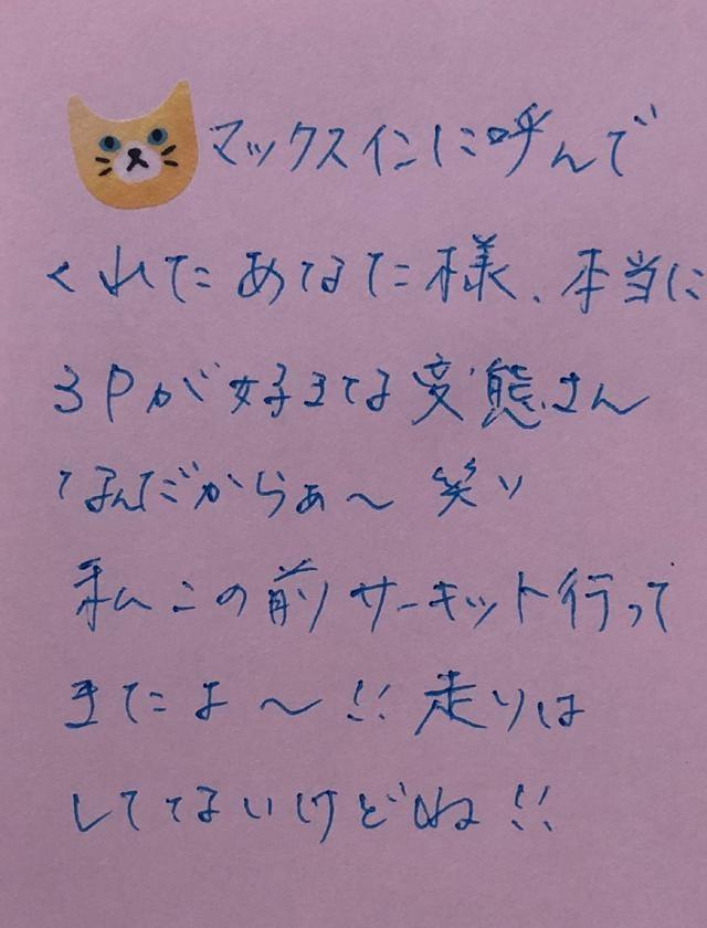 「6月14日 お礼?ヽ(??」07/29(日) 00:56 | さなの写メ・風俗動画