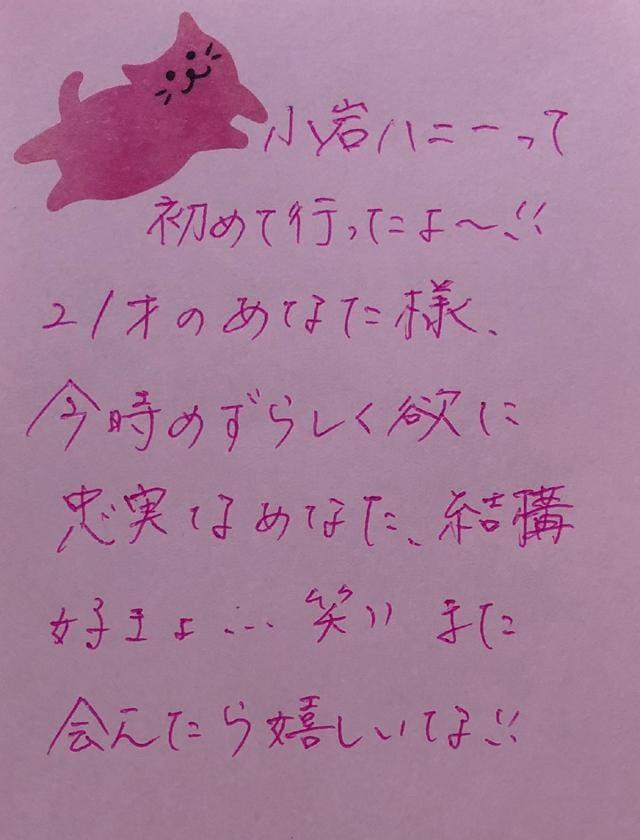 「6月14日 お礼?ヽ(??」07/29(日) 02:59 | さなの写メ・風俗動画