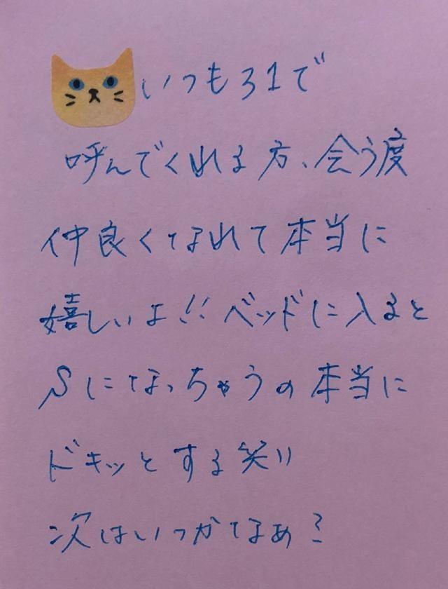 「6月15日 お礼?ヽ(??」07/29(日) 20:38 | さなの写メ・風俗動画