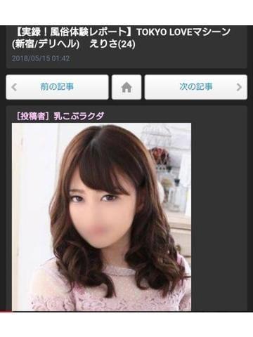 「知らなかったー(*_*)」07/31(火) 15:17 | えりさの写メ・風俗動画
