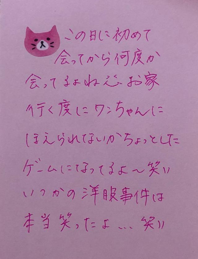 「6月17日 お礼?ヽ(??」07/31(火) 17:30 | さなの写メ・風俗動画