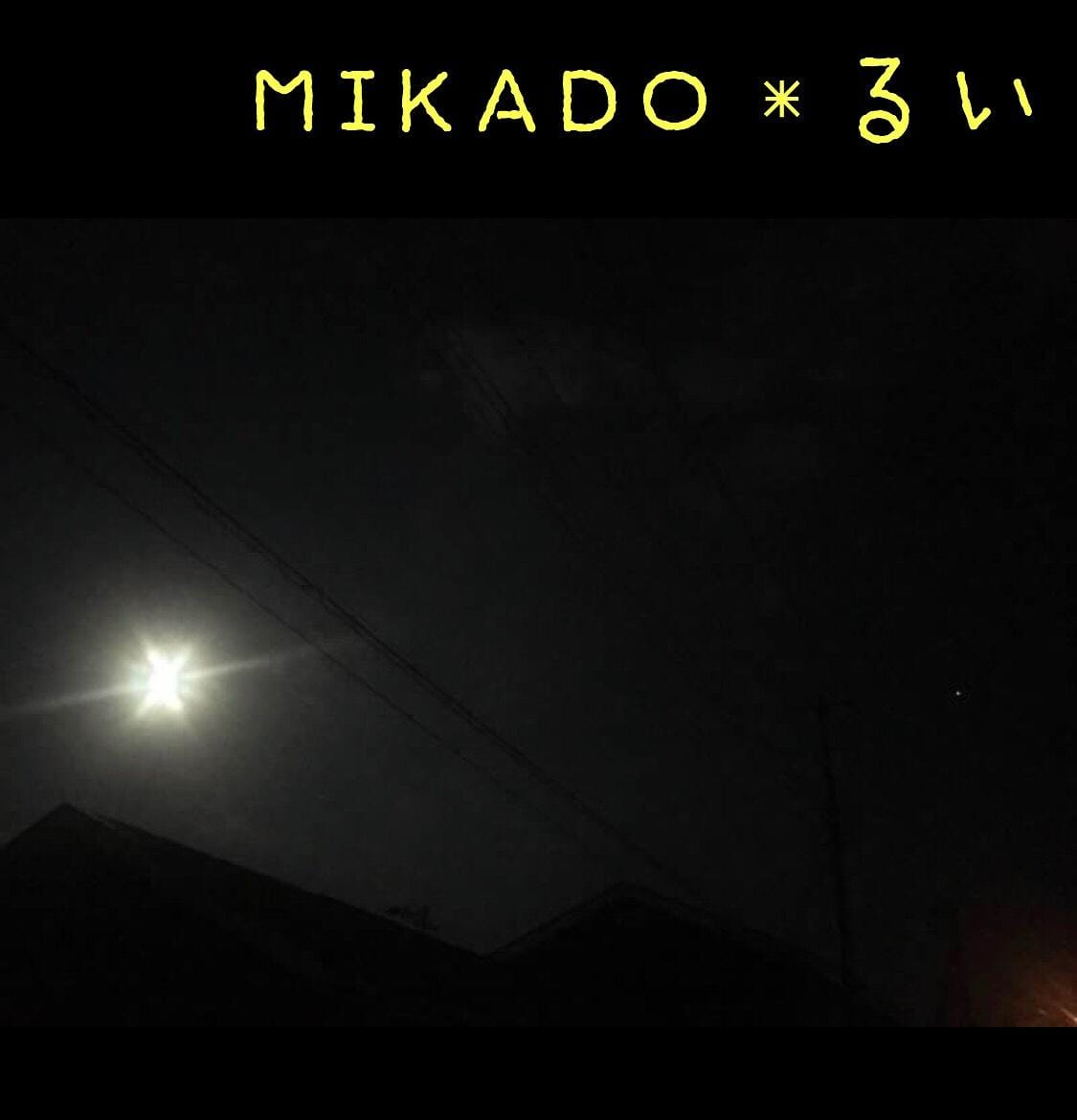 「❇︎MIKADO❇︎火星」08/01(水) 03:11   るいの写メ・風俗動画