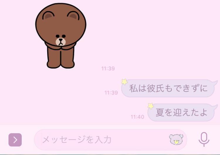 「惚気」08/04(土) 11:43 | あいすの写メ・風俗動画