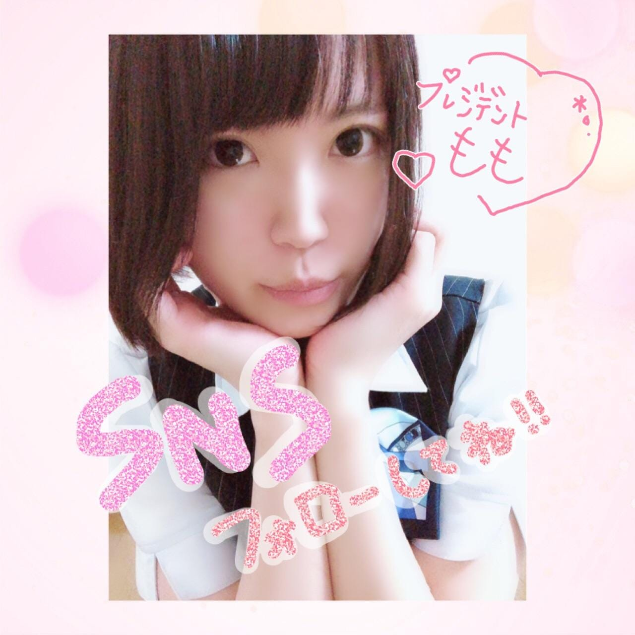 「SNSもcheckしてね【定期】」08/04(土) 13:59 | ももの写メ・風俗動画