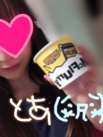 「出勤なり~!!」08/04(土) 15:09   十愛(とあ)の写メ・風俗動画