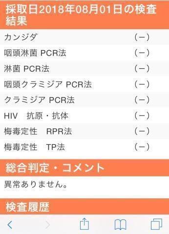 「検査」08/05(日) 16:53 | ゆうの写メ・風俗動画