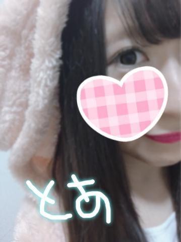 「出勤してま~す☆待ってるね。」08/05(日) 17:08   十愛(とあ)の写メ・風俗動画