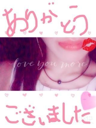 「お礼★」08/06(月) 00:31 | ゆらの写メ・風俗動画