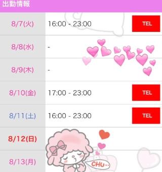 「こんにちわ」08/07(火) 17:40 | ゆいかの写メ・風俗動画
