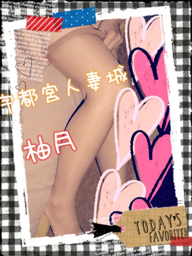 「週末の予定...」08/08(水) 00:04   柚月の写メ・風俗動画