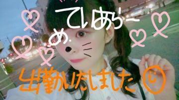 「出勤いたしました!」08/08(水) 17:27 | てぃあら☆超神かわいい美少女♪の写メ・風俗動画