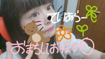 「おたんこなす、」08/08(水) 20:21 | てぃあら☆超神かわいい美少女♪の写メ・風俗動画