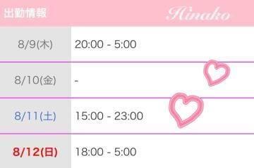 「♥ 今週」08/09(木) 19:59   ひなこの写メ・風俗動画