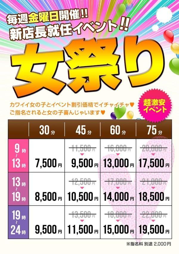 「女祭り〜٩(ˊᗜˋ*)و」08/10(金) 15:30 | りんかの写メ・風俗動画