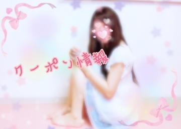 ゆい「クーポン情報?」08/12(日) 12:30 | ゆいの写メ・風俗動画