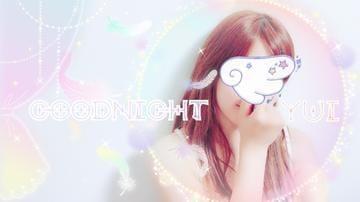 ゆい「おやすみ?」08/12(日) 23:45 | ゆいの写メ・風俗動画