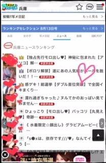 「知らぬ間に♡」08/13(月) 18:11 | 道端 ミライの写メ・風俗動画