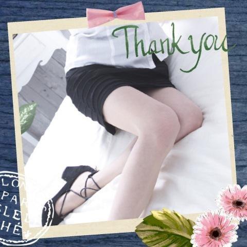 「ありがとうございました」08/13(月) 18:46 | 山本まやの写メ・風俗動画