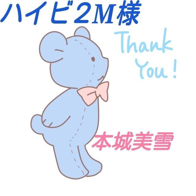 「心より…お礼♪、」08/14日(火) 11:16 | 本城美雪の写メ・風俗動画