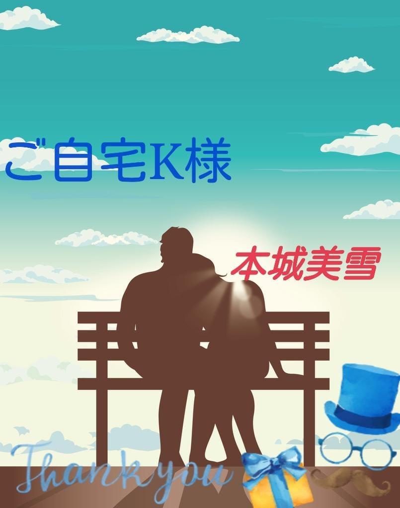 「心より…お礼♪」08/14日(火) 11:16 | 本城美雪の写メ・風俗動画