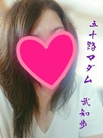 武知 歩「お知らせ」08/14(火) 14:52 | 武知 歩の写メ・風俗動画