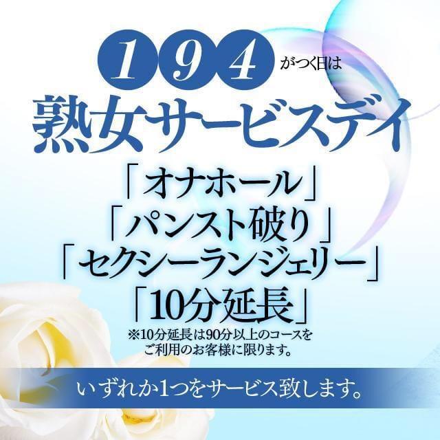 「1・9・4の日は♪」08/14(火) 21:19 | 店長の写メ・風俗動画