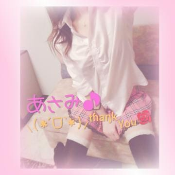 「お礼☆セレスのお兄さま」08/14(火) 21:29 | あさみ ☆ASAMI☆彡の写メ・風俗動画