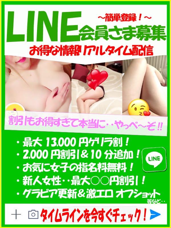 「誰でも最大5000円引き!LINE会員割」08/14(火) 23:48 | LINE♪の写メ・風俗動画
