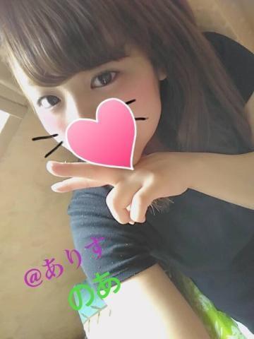 「ありがとう?」08/15日(水) 00:01 | のあ(5/25体験入店)の写メ・風俗動画