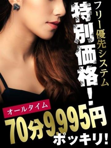 「【一万円でお釣りが来ちゃう!?】」08/15(水) 02:32 | みゆの写メ・風俗動画