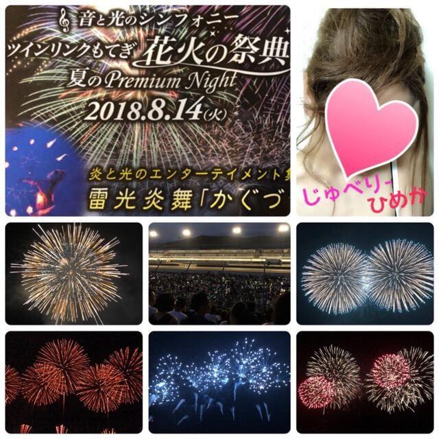 「夏を、感動を、ありがとうっ♡♡」08/15(水) 05:06   ひめかの写メ・風俗動画