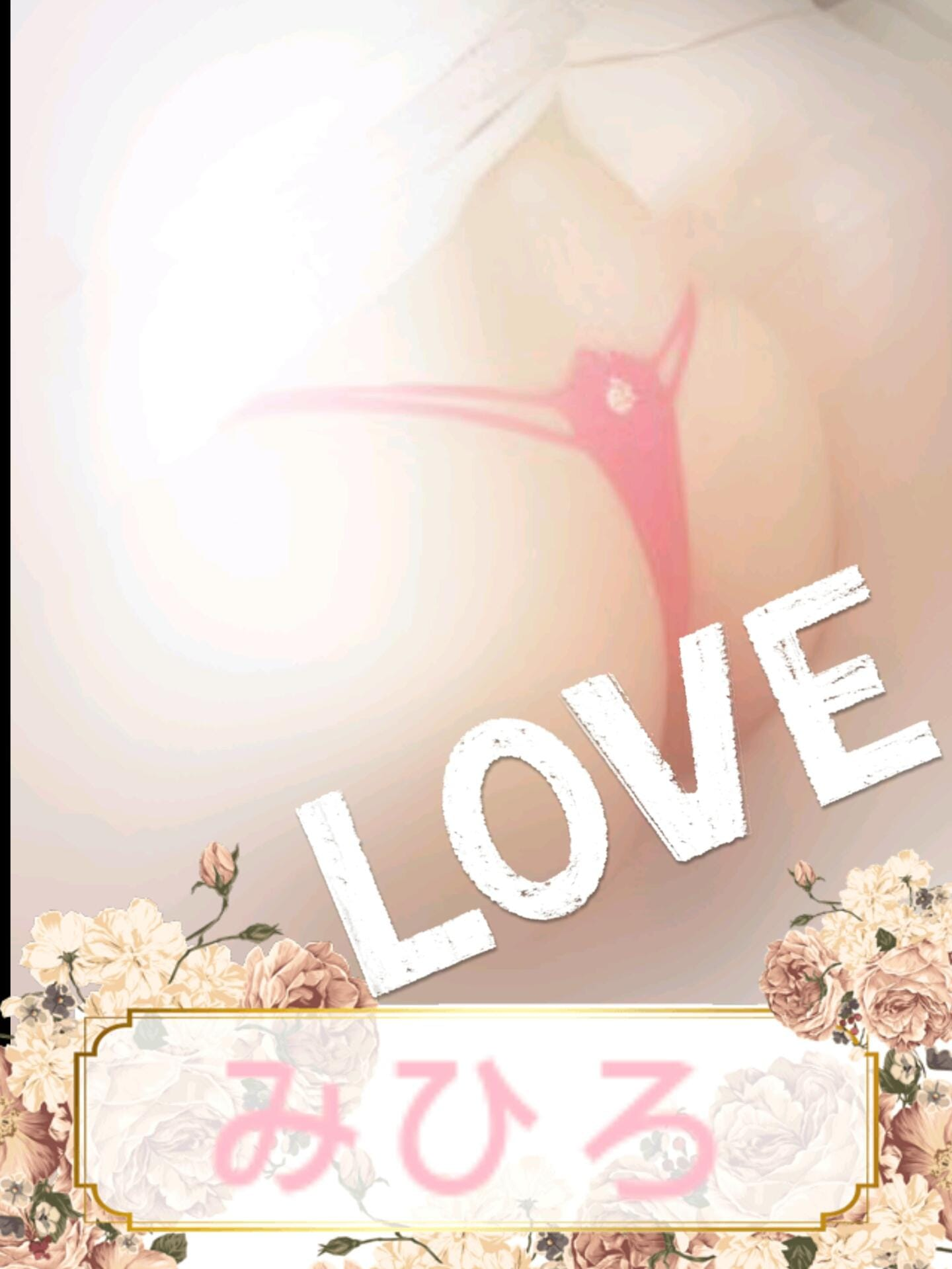 「22時〜」08/15日(水) 05:14 | みひろの写メ・風俗動画