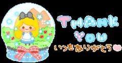 れい「お礼です」08/15(水) 09:03 | れいの写メ・風俗動画