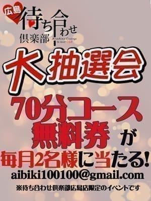 「8月もコース料金無料イベント実施中!!」08/15日(水) 12:22   待ち合わせ倶楽部の写メ・風俗動画